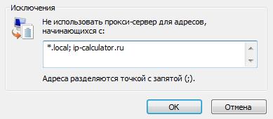 Исключения для прокси в internet explorer