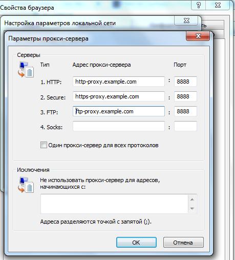 Указание адресов прокси для различных сервисов в IE