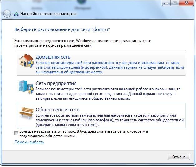 Выбор типа сети Windows