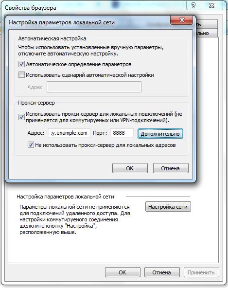 Настройки прокси-сервера в Internet Explorer
