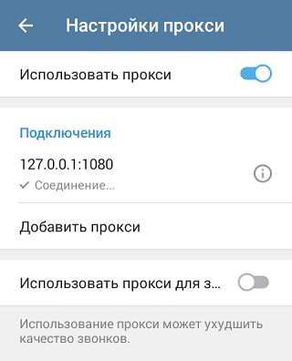 Включение прокси в телеграм на андроид